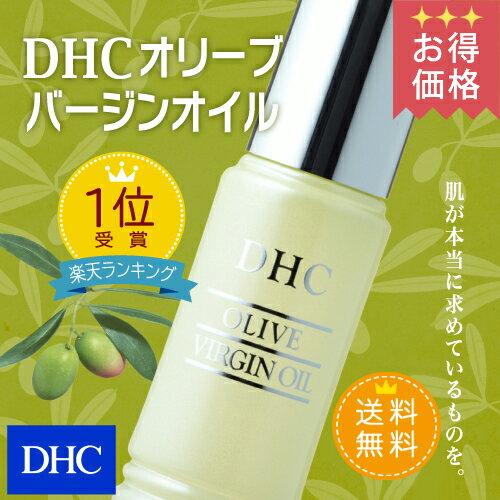 【最大P16倍以上&200pt開催】1滴でしっとり、DHCの人気オイル【お買い得】【送料無料】【DHC直販化粧品】美肌成分をたっぷり含む、天然オリーブオイル100%の美容オイル DHCオリーブバージンオイル30mL