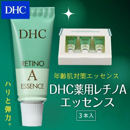 【最大P45倍以上&600pt開催】レチノAでお肌ふっくらに【DHC直販化粧品】送料無料!角層細胞ひとつひとつにふっくらと、ハリと弾力を与えるDHC薬用レチノAエッセンス