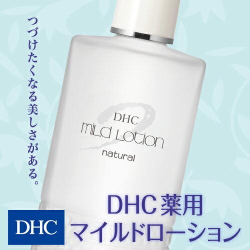 【最大P13倍以上&600pt開催】DHCのロングセラー化粧水【DHC直販化粧品】しっとりうるおうDHC薬用マイルドローション(L・180mL)