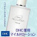【最大P15倍以上&400pt開催】 DHCのロングセラー化粧水【DHC直販化粧品】しっとりうるおうDHC薬用マイルドローション(L・180mL) | dhc ディーエイチシー 薬用化粧水 薬用 化粧水 けしょうすい マイルドローション ローション スキンケア ビタミン 化粧品 スキンローション
