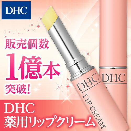 【最大P15倍以上&600pt開催】DHCのロングセラー人気リップクリーム【DHC直販化粧品】無香料・ベタつきがなく、唇にほんのりとしたツヤを与えるDHC薬用リップクリーム well