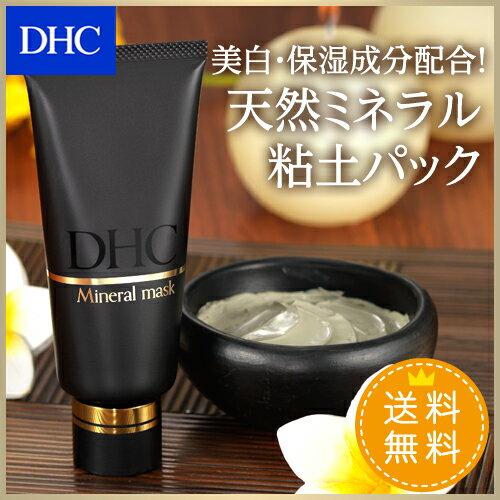 【最大P22倍以上+400pt開催】【DHC直販化粧品】送料無料!肌に残った角質や汚れをすみずみまで除き、透明感を与えます!★肌にやさしい弱酸性 DHC薬用ミネラルマスク