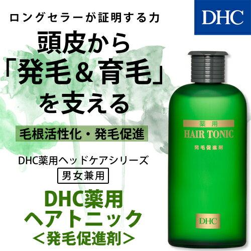 【最大P21倍以上&400pt開催】 【DHC直販】送料無料!発毛を促進するヒノキチオールやトコフェロール(ビタミンE)など髪にパワーと栄養を届ける成分を豊富に配合 DHC薬用ヘアトニック 【DHC 薬用ヘッドケアシリーズ】