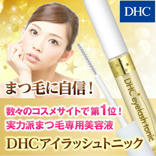 【最大P15倍以上&400pt開催】 DHCの大人気まつ毛用美容液 【DHC直販化粧品】豊富なコンディショニング成分配合!透明マスカラとしても使えるDHCアイラッシュトニック well | dhc アイラッシュ まつげ まつ毛美容液 まつげ美容液 透明マスカラ DHC 化粧品