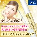 【DHC直販化粧品】865万本売れてます!切れやすく、抜けやすいまつ毛を美しくキープ!透明マスカラとしても使えるDHCアイラッシュトニック
