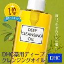 【DHC直販】お客様満足度99.4%!毛穴の汚れまでしっかり落とすDHC薬用ディープクレンジングオイル(L)200mL<旧ポンプ>
