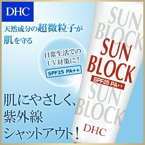 【最大P15倍以上&400pt開催】 【DHC直販化粧品】肌にダメージをもたらす紫外線A波・日やけをもたらすB波などすべての紫外線をカットUVケア/ウォータープルーフ DHC薬用サンブロック suncut
