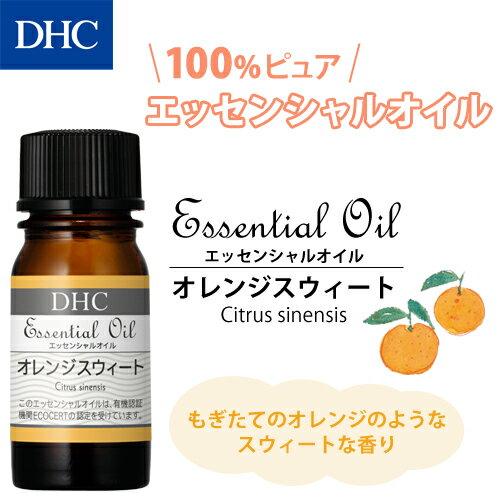 【最大P45倍以上&600pt開催】【DHC直販】DHCエッセンシャルオイル オレンジスウィート(オーガニック)