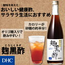 【最大P21倍以上&400pt開催】 【DHC直販】豊富な有機酸を含む黒酢に、オリゴ糖を加えた健康飲料 DHC麹黒酢(こうじく…