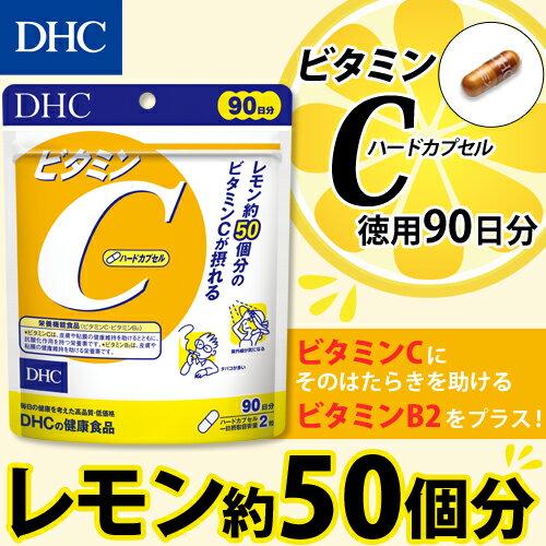 【最大P34倍以上&200pt開催】ビタミンCを効率的に摂取!サプリメント dhc【DHC直販】 ビタミンCに、働きを助けるビタミンB2をプラス ビタミンC(ハードカプセル) 徳用90日分【栄養機能食品(ビタミンC・ビタミンB2)】