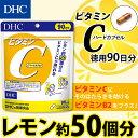 【最大P19倍以上+400pt開催】【DHC直販】サプリメント dhc ビタミンCに、働きを助けるビタミンB2をプラス ビタミンC(ハードカプセル)徳用90日分...