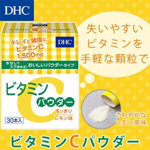 【DHC直販サプリメント】1包に1,500mgものビタミンCとビタミンB2を配合!さわやかなレモン風味で、水なしでも手軽にビタミンCパウダー