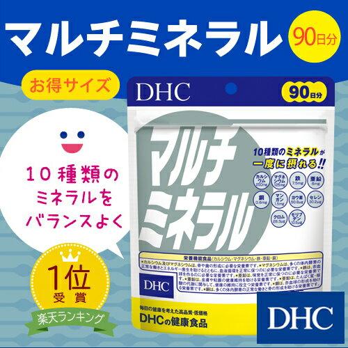 【店内P最大24倍以上&400pt開催】1日に必要なミネラルをまとめて摂取! 【DHC直販】ビタミン カルシウム マグネシウム 銅 亜鉛 鉄 クロム セレン マルチミネラル 徳用90日分 well| サプリ サプリメント 健康食品 dhc カルシュウム ミネラル DHC 健康サプリ