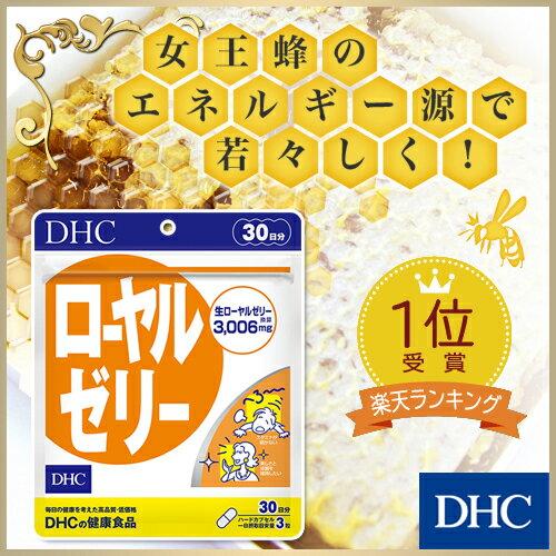 【最大P21倍以上&400pt開催】 【DHC直販サプリメント】タンパク質、ビタミンB群、ミネラル、アミノ酸など約40種類の栄養成分を含有 ローヤルゼリー 30日分 | dhc サプリメント ディーエイチシー サプリ ビタミン 美容サプリ ロイヤルゼリー 健康 健康食品 美容サプリメント