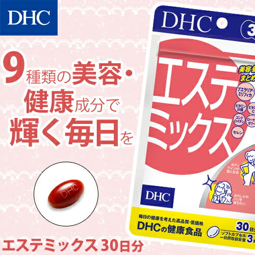 【最大P23倍以上+400pt開催】【DHC直販サプリメント】女性の美容と健康を応援する成分をバランスよく!エステミックス 30日分