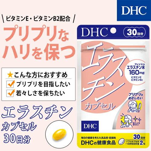 【最大P8倍以上+400pt開催】【DHC直販サプリメント】魚由来の原料で作られたソフトカプセル。ビタミンEとビタミンB2も配合! エラスチンカプセル 30日分