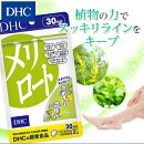 【DHC直販サプリメント】メリロートから抽出したエキスにジャワティーエキス、イチョウ葉、トウガラシを配合!メリロート30日分