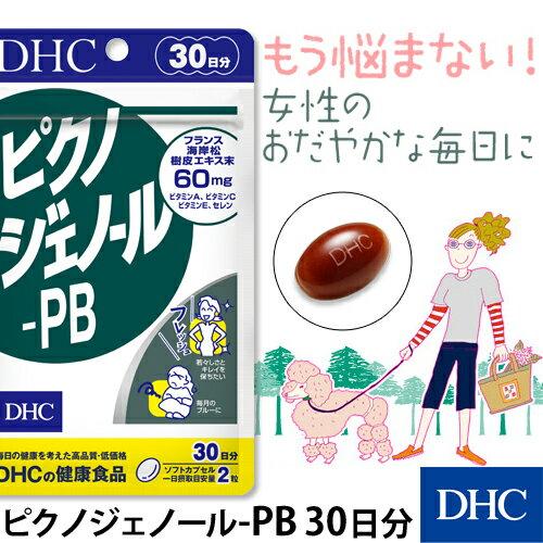 【最大P54倍以上&600pt開催】【DHC直販】【サプリメント サプリ】 ピクノジェノール-PB 30日分