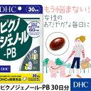 【最大P51倍以上&400pt開催】 【DHC直販】 【サプリメント サプリ】 ピクノジェノール-PB 30日分 | 美容 健康 美容サ…