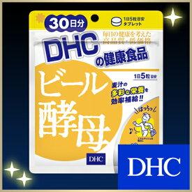 【店内P最大44倍以上&300pt開催】【DHC直販サプリメント】アミノ酸 ビタミンB群 ミネラルなどの栄養素をバランスよく含有 ビール酵母 30日分   サプリ サプリメント 健康 健康サプリ 美容サプリ 美容サプリメント dhc DHC ディーエイチシー 健康食品