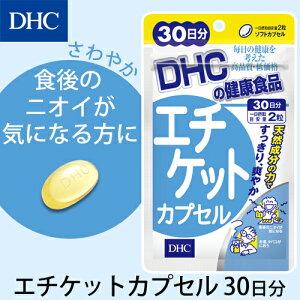 【店内P最大47倍以上&300pt開催】【DHC直販サプリメント】ニオイの強いものを食べたら、すぐに!エチケットカプセル30日分