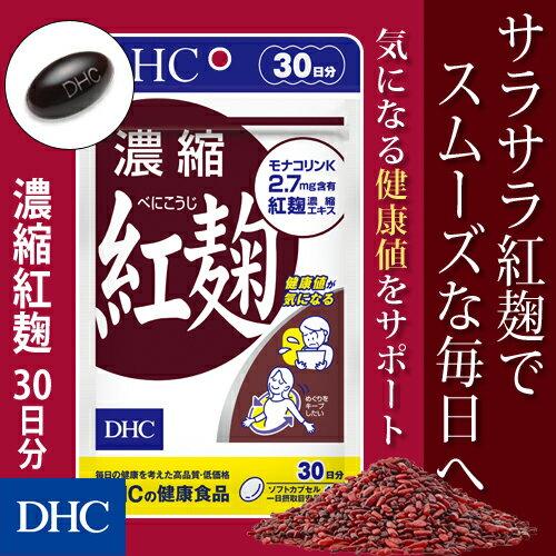 【最大P52倍以上&600pt開催】【DHC直販サプリメント】特有成分モナコリンKを豊富に含む紅麹エキスを濃縮 濃縮紅麹(べにこうじ) 30日分