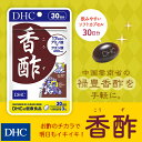 【最大P52倍以上&600pt開催】【DHC直販サプリメント】17種類のアミノ酸、さらにクエン酸を摂ることができる 香酢(こうず) 30日分