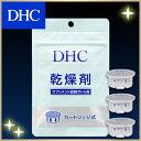 【最大P7倍+400pt開催中】【DHC直販】乾燥剤(サプリメント詰替ボトル用)