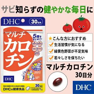【DHC直販サプリメント】ルテイン、リコピン、ゼアキサンチン、α-カロテン、β-カロテンを配合!マルチカロチン30日分