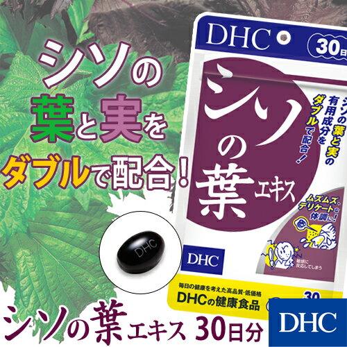【最大P13倍以上&600pt開催】【DHC直販サプリメント】赤ジソと青ジソのエキスをぎゅっと凝縮!シソの葉エキス 30日分