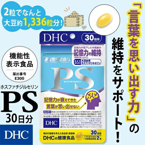 【最大P16倍以上&200pt開催】【DHC直販サプリメント】大豆由来のPSを1粒に55mg配合し、さらにDHAもプラス PS(ホスファチジルセリン) 30日分