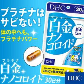 【店内P最大44倍以上&300pt開催】【DHC直販サプリメント】212万個売れてます 白金を2ナノ(10億分の2メートル)サイズという極小の粒子にした白金ナノコロイド 白金ナノコロイド 30日分 | 美容サプリ 美容サプリメント dhc 健康食品 サプリ サプリメント ディーエイチシー