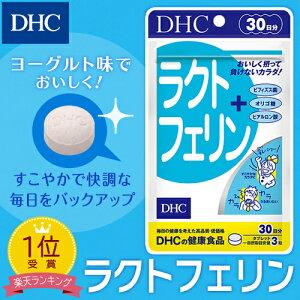 【DHC直販サプリメント】ラクトフェリンにオリゴ糖やビフィズス菌を加えたヨーグルト味のトローチラクトフェリン30日分
