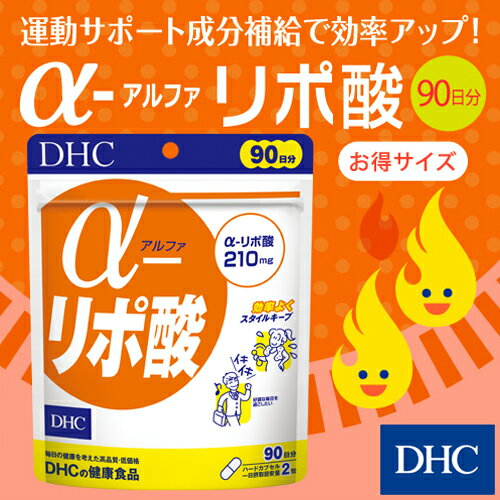 【最大P15倍以上&400pt開催】 【DHC直販】【ダイエットサプリメント】日本でも今、熱い注目をあびているα-リポ酸を、1日目安量で210mg、手軽に摂ることができるサプリ α(アルファ)-リポ酸 90日分 well 【ダイエット 食品】 サプリメント 健康食品 ダイエットサプリ