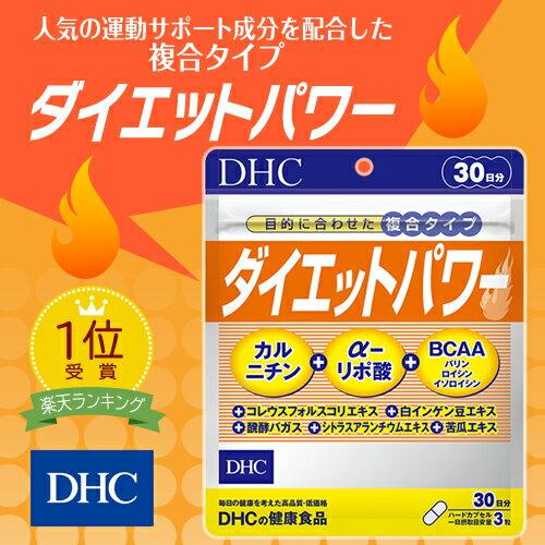 【最大P8倍以上+400pt開催】ダイエット サプリメント【DHC直販】ダイエットパワー 30日分