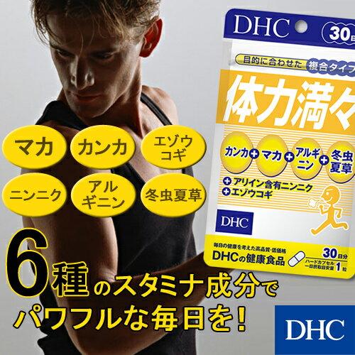 【最大P15倍以上&400pt開催】 【DHC直販サプリメント】滋養に役立つ カンカ マカ 冬虫夏草 エゾウコギ、アリイン含有ニンニク、アルギニン 体力満々 30日分 | dhc ディーエイチシー サプリメント サプリ 1ヶ月 メンズ 男性 エネルギー 元気 活力 健康 健康サプリ