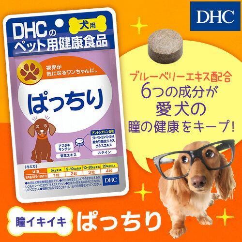 【最大P55倍以上&600pt開催】【DHC直販サプリメント】ブルーベリーエキス、黒大豆種皮エキス 、ルテインを配合!犬用 国産 ぱっちり