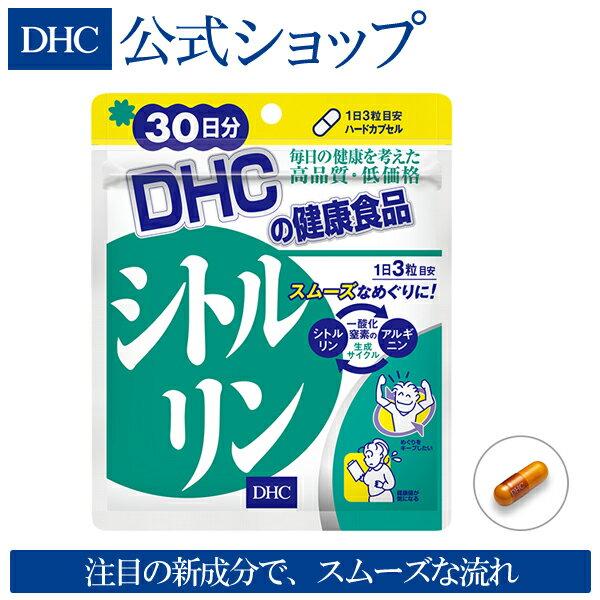【最大P8倍以上+400pt開催】【DHC直販】 サプリメント 健康維持サプリ アルギニン シトルリン 30日分 well