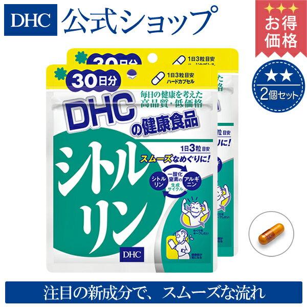 【最大P45倍以上&600pt開催】【お買い得】【DHC直販】楽天ランキング1位受賞!健やかなめぐりをサポートする一酸化窒素の生成に役立つ、今注目のアミノ酸の一種の新成分 シトルリン 30日分 2個セット well diet【サプリメント DHC】【サプリメント】