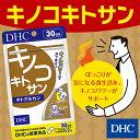 【店内P最大16倍以上&300pt開催】 【DHC直販サプリメント】食事制限をするダイエットが苦手な方にオススメのキノコダ…