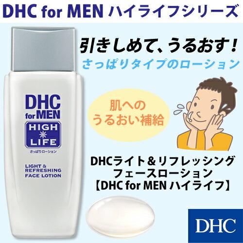【最大P13倍以上&600pt開催】【DHC直販】洗顔後の肌へうるおいをあたえキメを整えるローション DHCライト&リフレッシング フェースローション【DHC for MEN ハイライフ】フォーメン