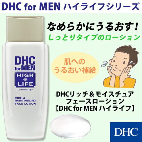 【最大P13倍以上&600pt開催】【DHC直販】乾燥しがちな洗顔後の肌をうるおし、明るく健康的な肌へ導くローション DHCリッチ&モイスチュア フェースローション【DHC for MEN ハイライフ】フォーメン