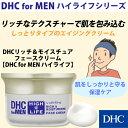 【最大P10倍以上&200pt開催】【DHC直販】ベタつきのない心地よさで肌を包み込み、若々しく元気な弾力ある肌へ導く DHCリッチ&モイスチュア フェースクリーム【DHC for MEN ハイライフ