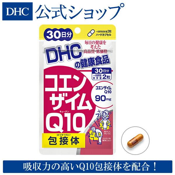 【最大P22倍以上+400pt開催】【DHC直販】【DHC サプリメント】美容 コエンザイムQ10 包接体 サプリ30日分