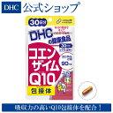 【最大P29倍+400pt開催中】【DHC直販】【DHC サプリメント】美容 コエンザイムQ10 包接体 サプリ30日分