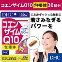 【店内P最大16倍以上&300pt開催】【DHC直販】【DHC サプリメント】美容 コエンザイムQ10 包接体 サプリ30日分 | dhc …