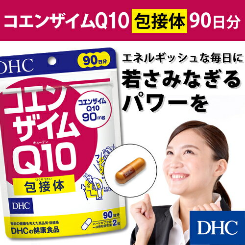 【最大P22倍以上+400pt開催】【DHC直販サプリメント】吸収力の高いコエンザイムQ10包接体を配合! コエンザイムQ10 包接体 90日分 【サプリ】