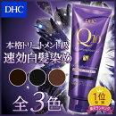 【DHC直販】髪と地肌にやさしい「イオンカラー処方」で、自然に白髪をカラーリング!DHCQ10美容液カラートリートメント(全3色)