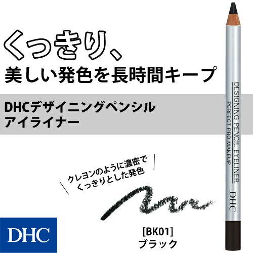 【店内P最大47倍以上&400pt開催】【DHC直販】くっきり、美しい発色を長時間キープ! DHCデザイニングペンシル アイライナー(目もと用)ブラック