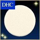 【店内P最大16倍以上&300pt開催】【DHC直販】DHCメークアップ スポンジ F | dhc DHC ディーエイチシー 化粧品 パフ …